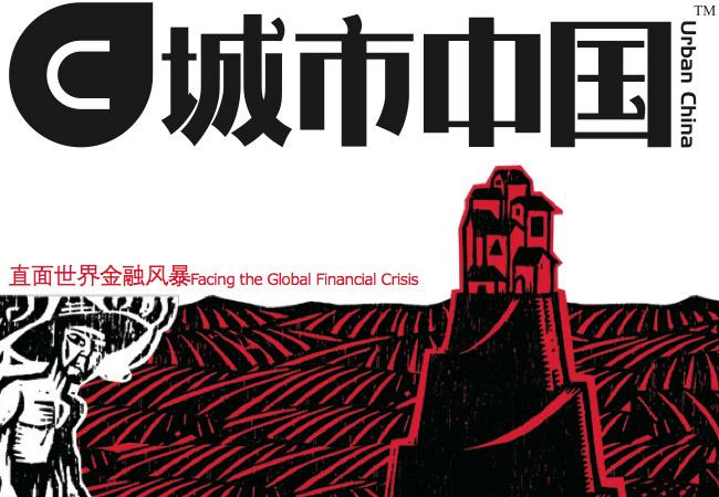 Urban China magazine